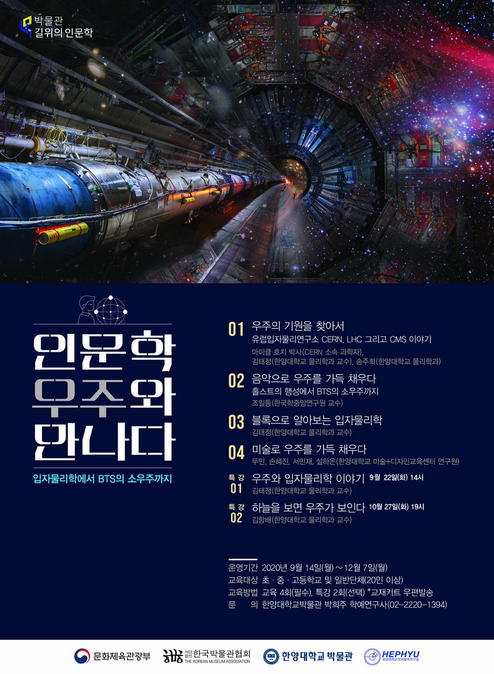 인문학, 우주와 만나다(한양대박물관) 포스터.jpg