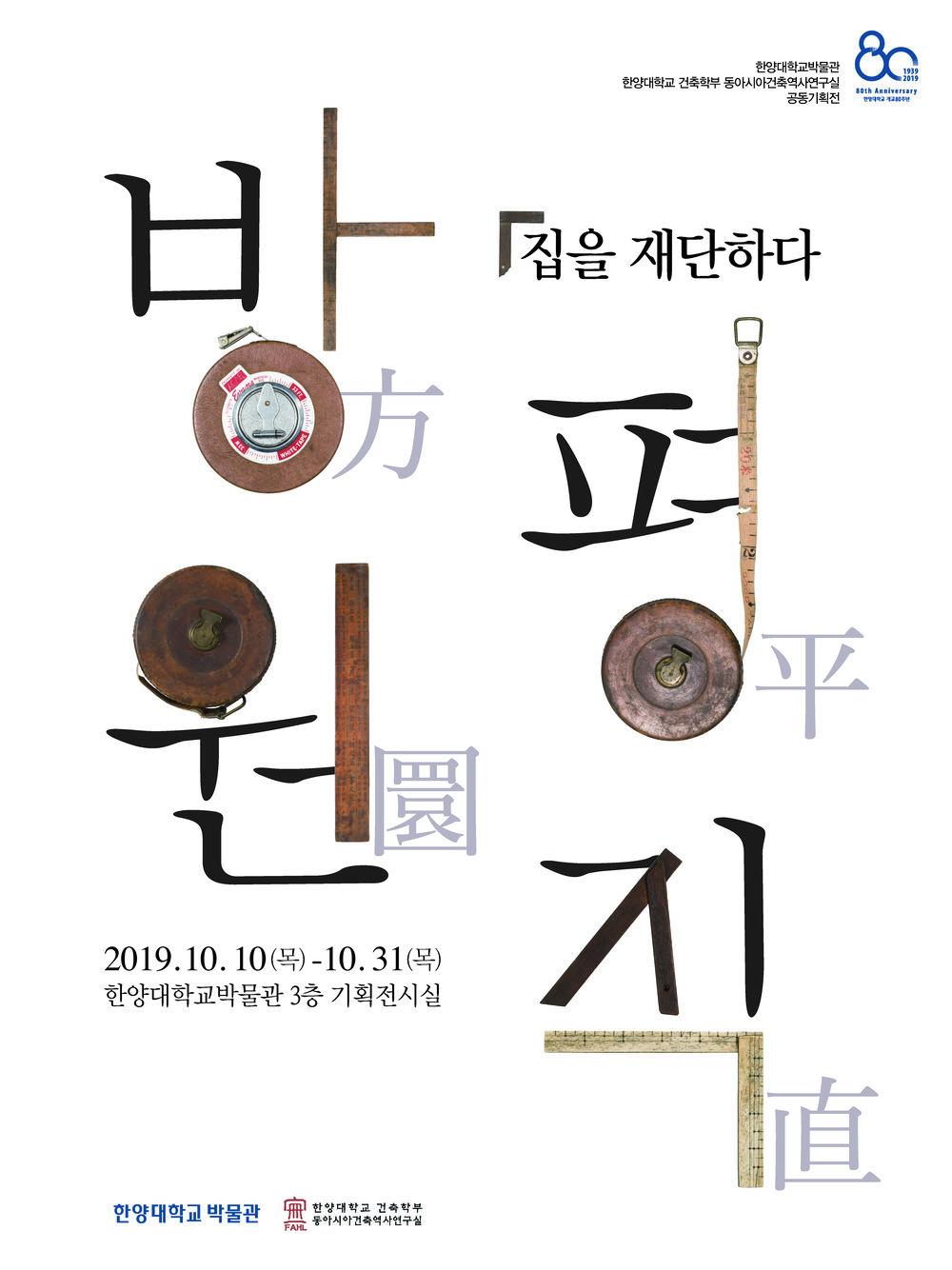 방원평직 포스터2.jpg