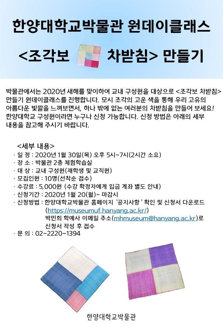 2020 조각보 홍보물.jpg